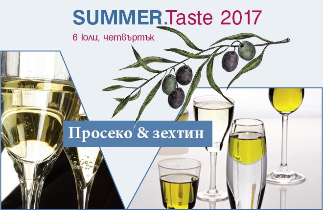 Summer Taste 2017_3