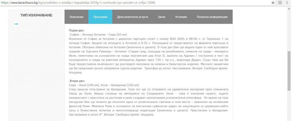 programa Kapadokya1