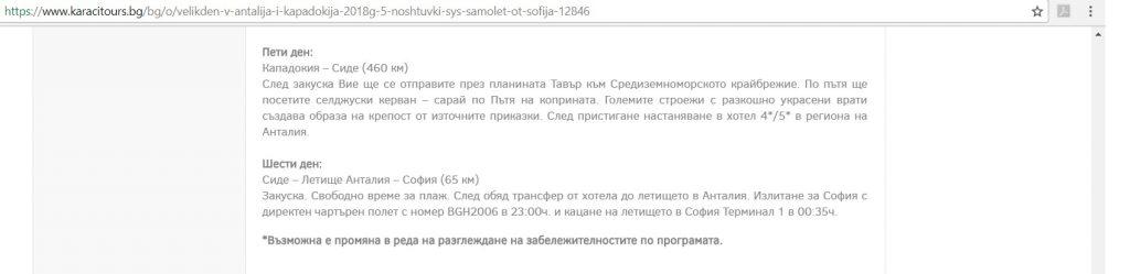 programa Kapadokya3